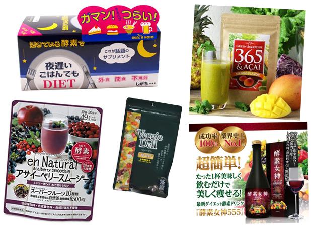 ダイエット、健康食品、美容品